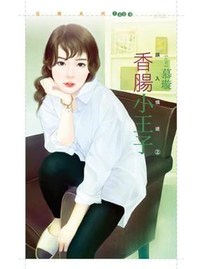 香腸小王子【誤入情途之二】