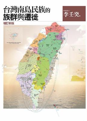 台湾南岛民族的族群与迁徙【增订新版】