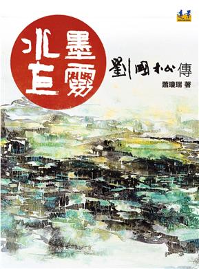 水墨巨灵─刘国松传