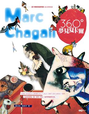 360°梦见夏卡尔:爱与幸福,是他相信的奇蹟