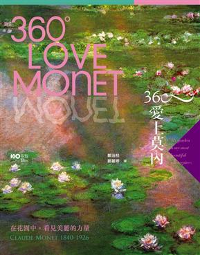 360°爱上莫内:在花园中,看见美丽的力量