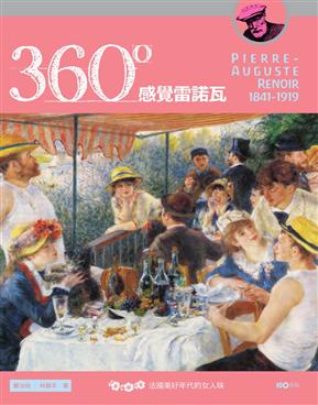 360°感觉雷诺瓦:法国美好年代的女人味