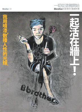一起活在墙上!:一切从涂鸦开始,Bbrother的新青年行动事件簿