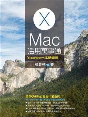 Mac活用萬事通:Yosemite一本就學會!