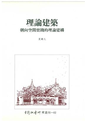 丛刊02理论建筑:朝向空间实践的理论建构