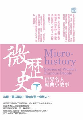 微历史:世界名人经典小故事(下)