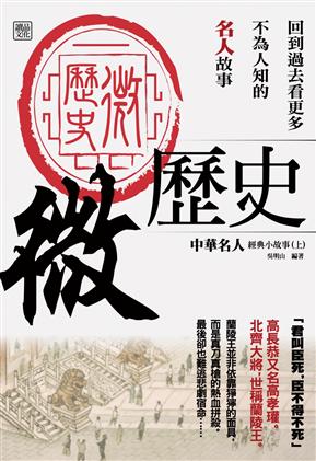 微历史:中华名人经典小故事(上)