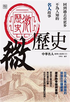 微历史:中华名人经典小故事(下)