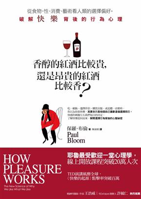 香醇的红酒比较贵,还是昂贵的红酒比较香?从食物、性、消费、艺术看人类的选择偏好,破解快乐背后的行为心理