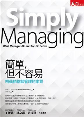 简单,但不容易:明兹柏格谈管理的本质