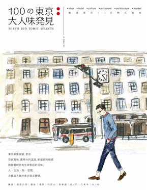 100の東京大人味發見:嚴選東京100熟式韻味