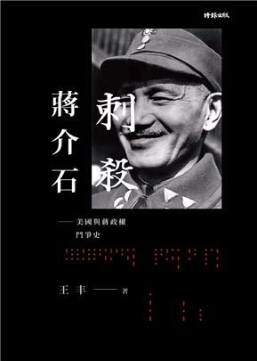 刺杀蒋介石:美国与蒋政权斗争史