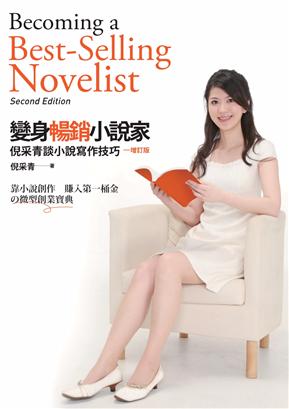 变身畅销小说家