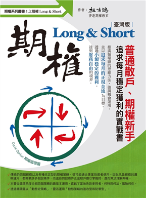 期权Long & Short(台湾版)