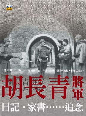 胡长青将军