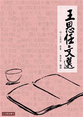 王思任文選