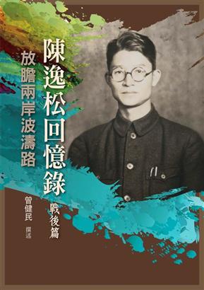 陈逸松回忆录(战后篇):放胆两岸波涛路