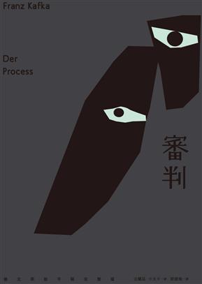 審判(德文手稿重建本)