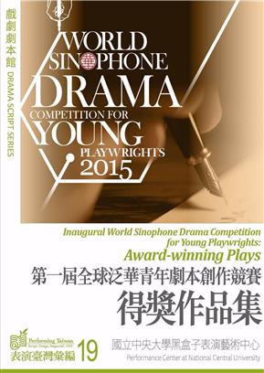 第一届全球泛华青年剧本创作竞赛得奖作品集
