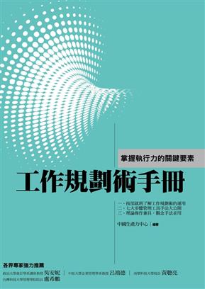 工作规划术手册