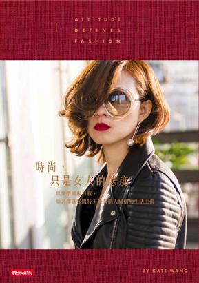 时尚,只是女人的态度:以穿搭展现自我,知名部落客凯特王最具个人风格的生活主张