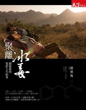 聚。离。冰毒:赵德胤的电影人生纪事
