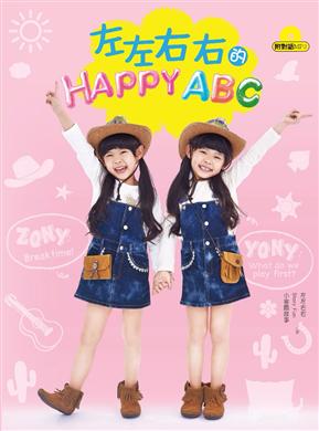 左左右右的HAPPY ABC