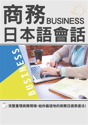 商务日本语会话
