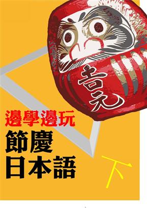 边学边玩节日日本语(下)