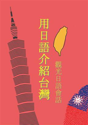 用日语介绍台湾:观光日语会话