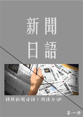 新闻日语:精解新闻日语!阅读力UP 第一册