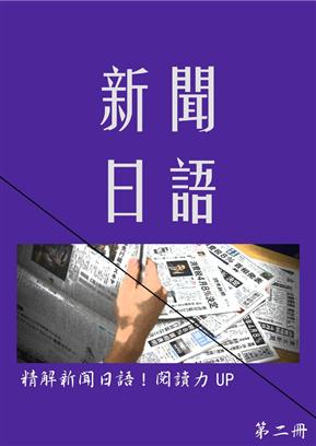 新闻日语:精解新闻日语!阅读力UP 第二册
