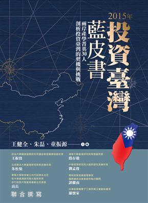 2015年投资台湾蓝皮书