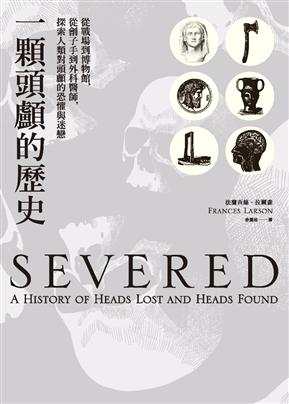 一颗头颅的历史:从战场到博物馆,从刽子手到外科医师,探索人类对头颅的恐惧与迷恋