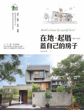 在地。起厝 盖自己的房子:地形‧气候‧生活‧环境 依循在地风土人文,实现自地自建的自宅梦想