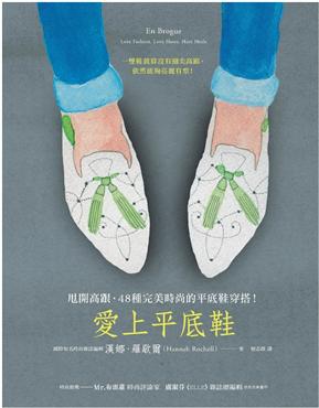 爱上平底鞋:甩开高跟,48种完美时尚的平底鞋穿搭!