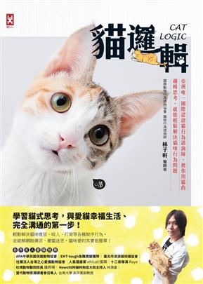 貓邏輯:亞洲唯一國際認證貓行為諮詢師,教你用貓的邏輯思考,就能輕鬆解決貓咪行為問題