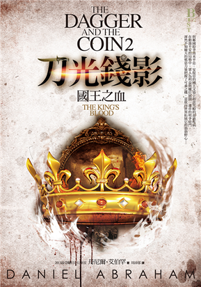 刀光钱影(2):国王之血