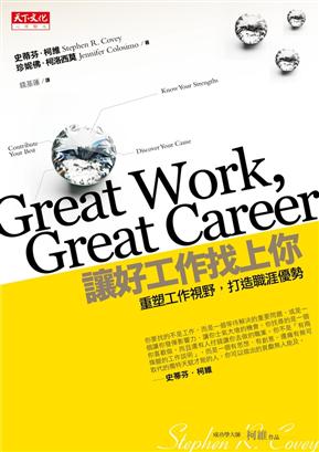 让好工作找上你:重塑工作视野 打造职涯优势