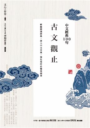 中文经典100句:古文观止