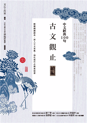 中文经典100句:古文观止续编