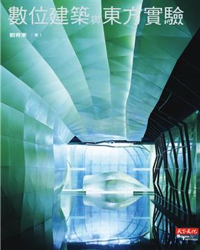 数码建筑与东方实验