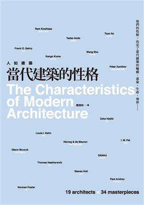人如建筑,当代建筑的性格:他们的性格,决定了当代建筑的轮廓、意象、生命、境界