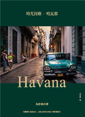 时光封尘.哈瓦那:为影像出发,用镜头入海底30m,上高山5000m的拉丁美洲写真行