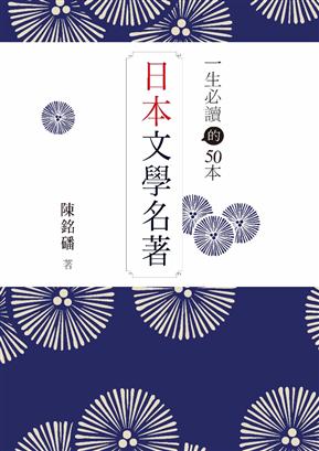 一生必读的50本日本文学名著