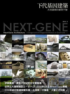 下代基因建筑