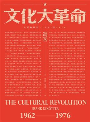 文化大革命:人民的历史1962-1976(当代中国史学家冯客三部曲)