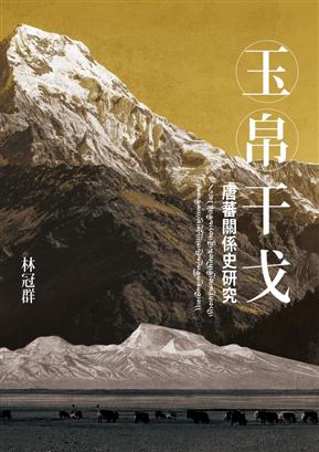玉帛干戈:唐蕃关系史研究