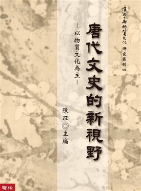 唐代文史的新视野:以物质文化为主