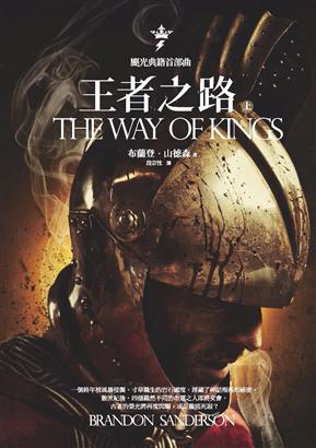 飓光典籍首部曲:王者之路(上册)